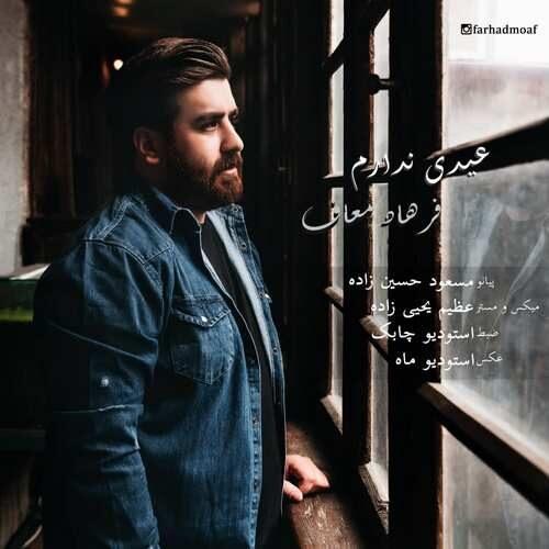 دانلود آهنگ جدید فرهاد معاف به نام عیدی ندارم