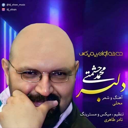 دانلود آهنگ جدید محمد حشمتی به نام دلبر (دیجی الوان ریمیکس)