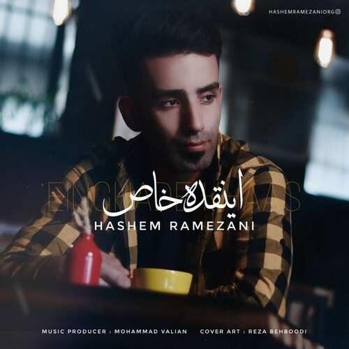دانلود موزیک ویدیو جدید هاشم رمضانی به نام اینقده خاص