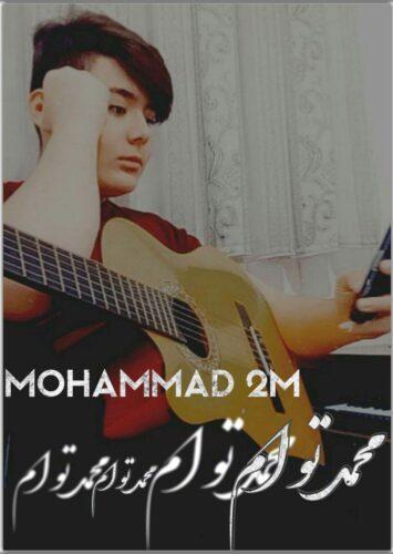 محمد تو ام