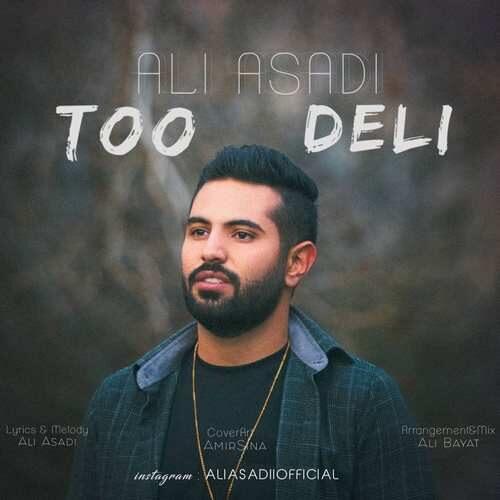دانلود آهنگ جدید علی اسدی به نام تو دلی