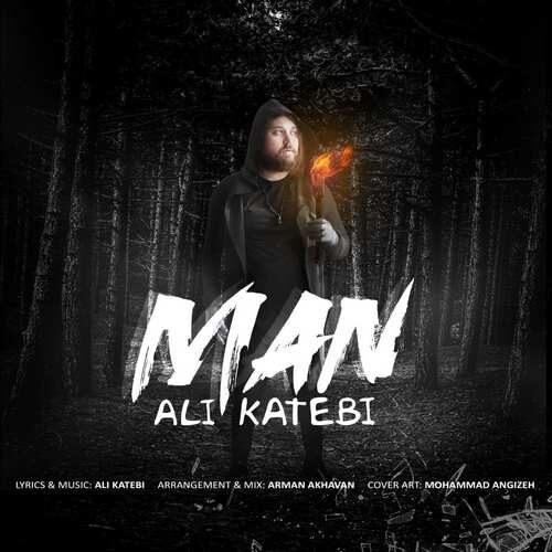 دانلود آهنگ جدید علی کاتبی به نام من