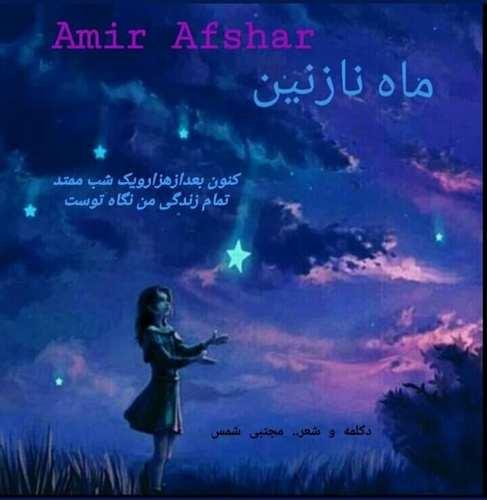 دانلود آهنگ جدید امیر افشار به نام ماه نازنین