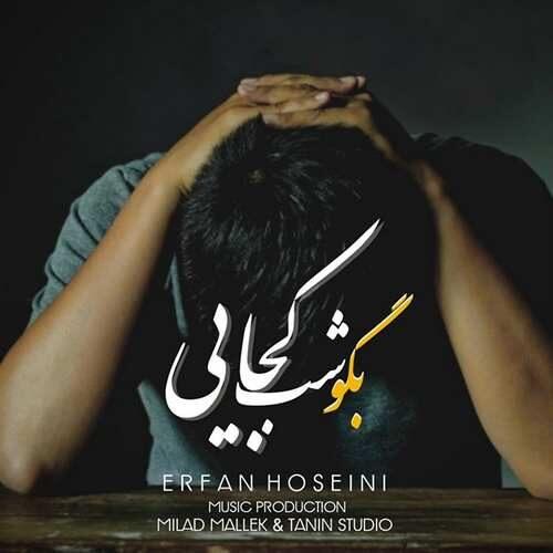 دانلود آهنگ جدید عرفان حسینی به نام بگو شب کجایی
