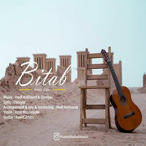دانلود آهنگ جدید حسین حداد به نام بی تاب