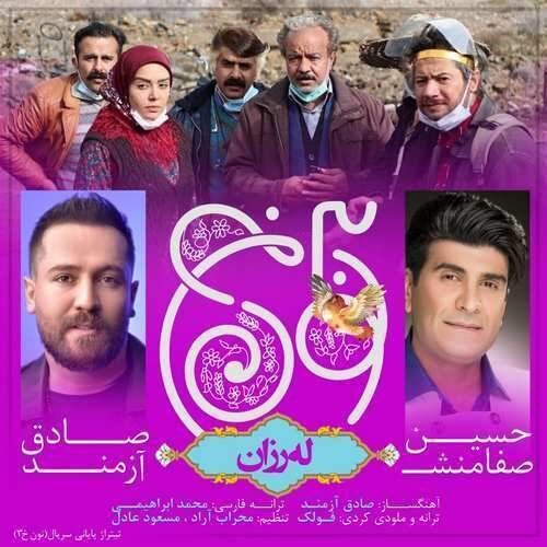 دانلود آهنگ جدید حسین صفامنش و صادق آزمند به نام له رزان (لرزان لرزان)