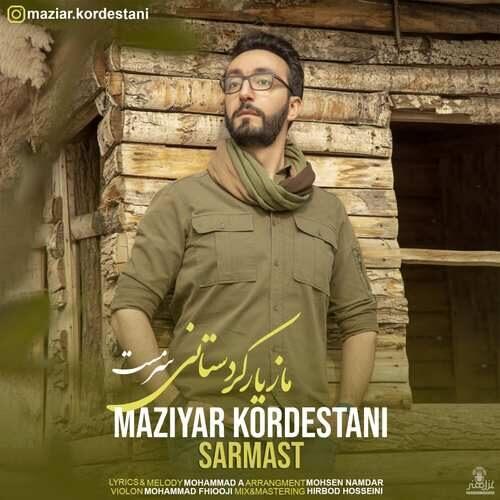 دانلود آهنگ جدید مازیار کردستانی به نام سرمست