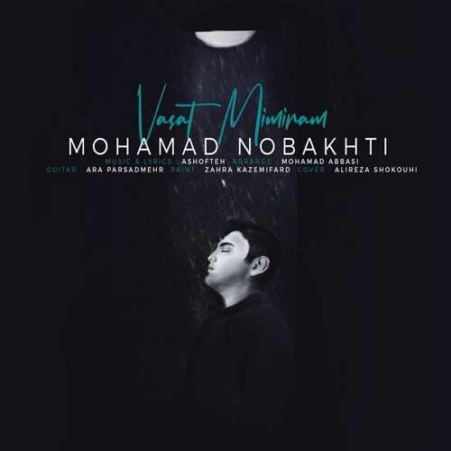 دانلود آهنگ جدید محمد نوبختی به نام واست میمیرم