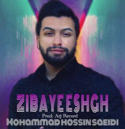 دانلود آهنگ جدید محمد حسین سعیدی به نام زیبای عشق