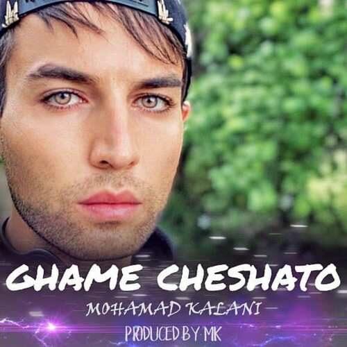 دانلود آهنگ جدید محمد کلانی به نام غم چشاتو