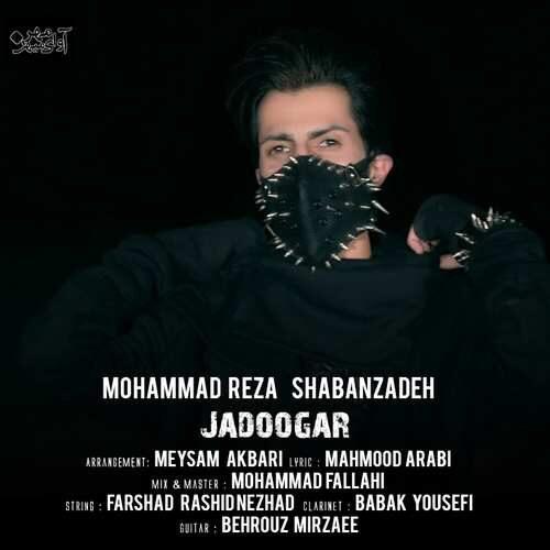 دانلود آهنگ جدید محمدرضا شعبان زاده به نام جادوگر