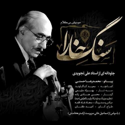 دانلود آهنگ جدید محمدرضا حسنی به نام سنگ خارا