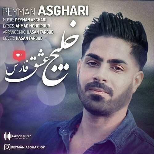 دانلود آهنگ جدید پیمان اصغری به نام خلیج عشق فارس