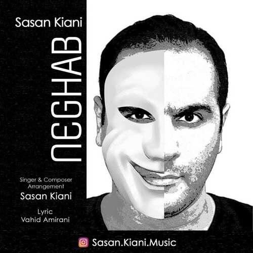 دانلود آهنگ جدید ساسان کیانی به نام نقاب