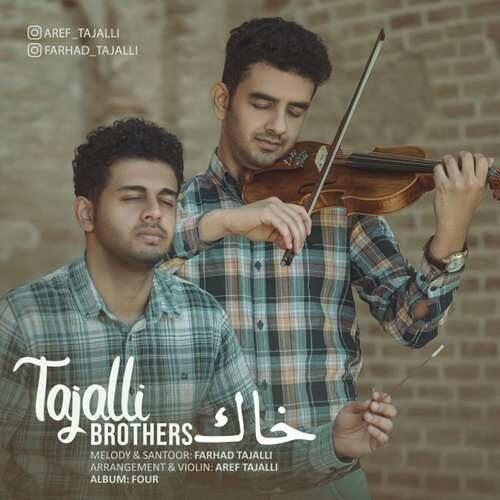 دانلود آهنگ جدید برادران تجلی ( عارف تجلی و فرهاد تجلی ) به نام اک