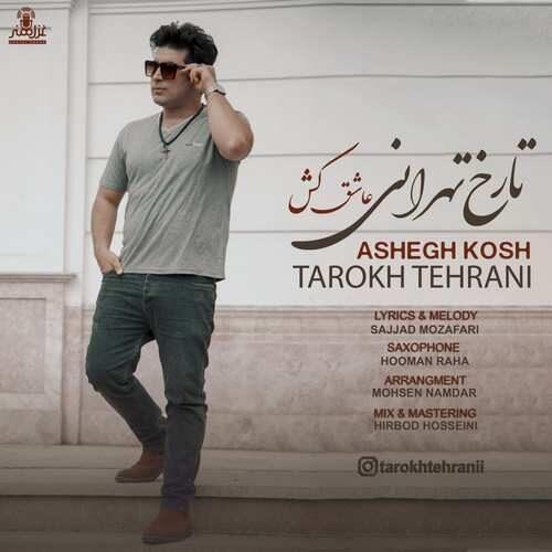 دانلود آهنگ جدید تارخ تهرانی به نام عاشق کش