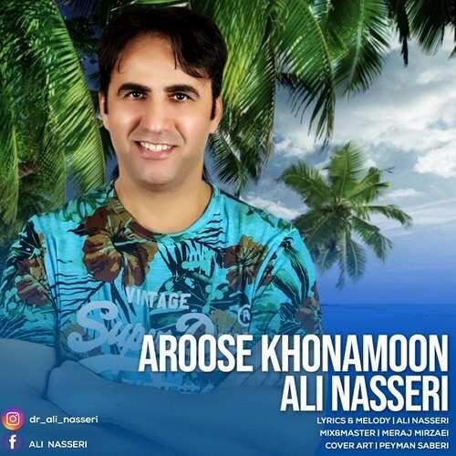 دانلود آهنگ جدید علی ناصری به نام عروس خونه مون