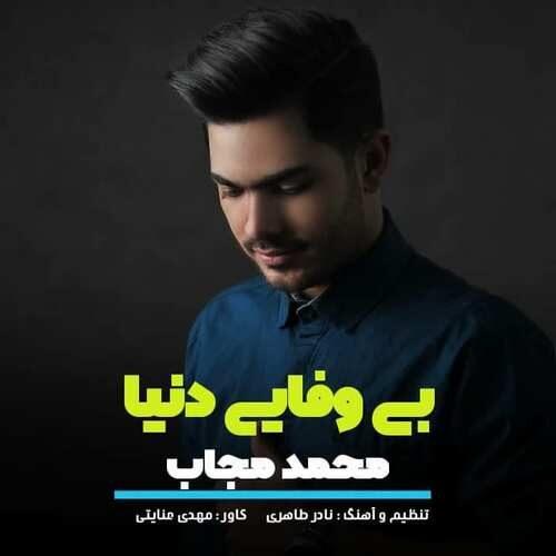 دانلود آهنگ جدید محمد مجاب به نام بی وفایی دنیا