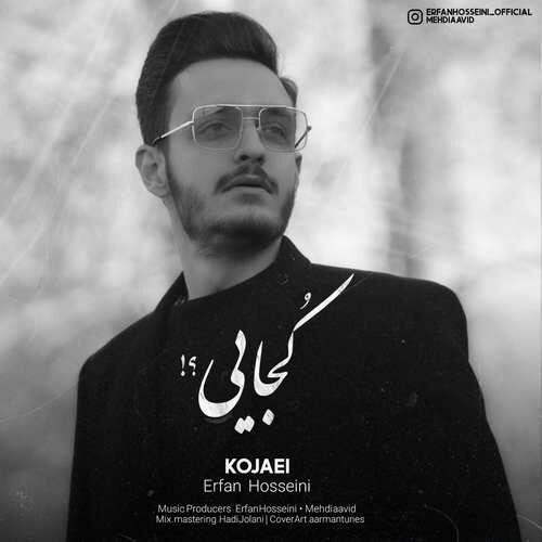 دانلود آهنگ جدید عرفان حسینی به نام کجایی