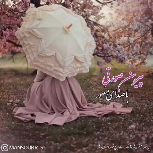 دانلود آهنگ جدید منصور صادقپور به نام پیرهن صورتی