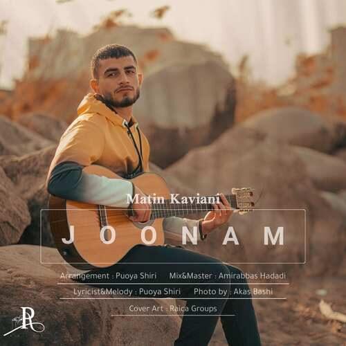 دانلود آهنگ جدید متین کاویانی به نام جونم