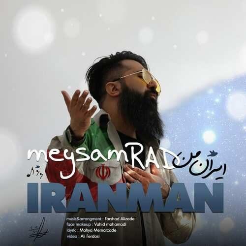دانلود آهنگ جدید میثم راد به نام ایران من