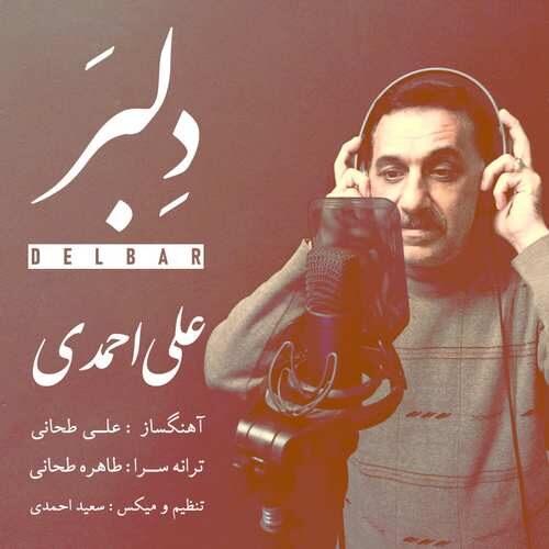 دانلود آهنگ جدید علی احمدی به نام دلبر