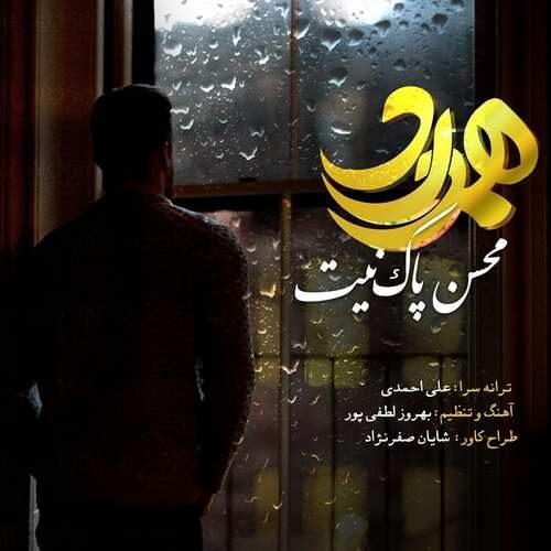 دانلود آهنگ جدید محسن پاک نیت به نام هم درد
