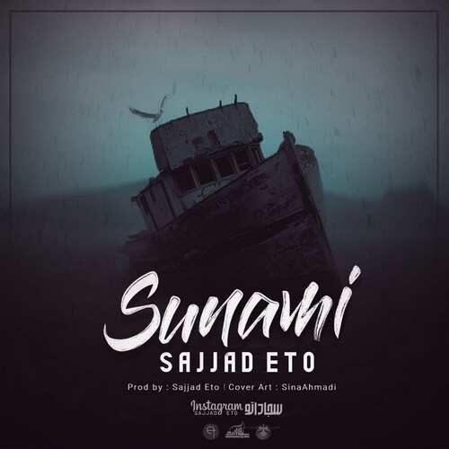دانلود آهنگ جدید سجاد اتو به نام سونامی
