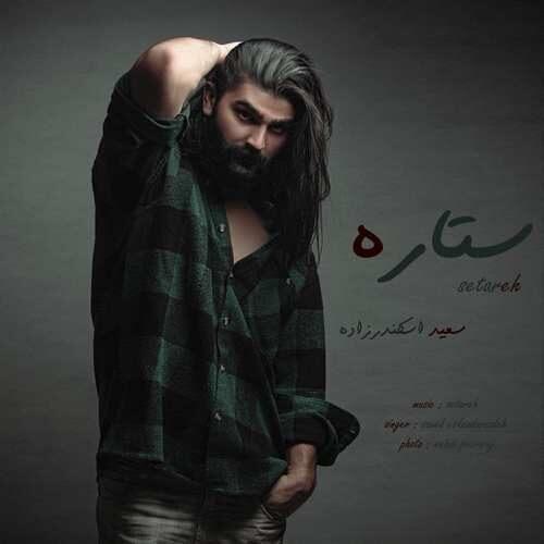 دانلود آهنگ جدید سعید اسکندرزاده به نام ستاره