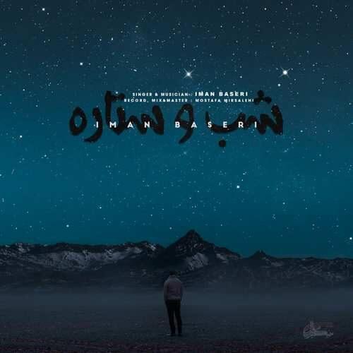 دانلود آهنگ جدید ایمان باصری به نام شب و ستاره