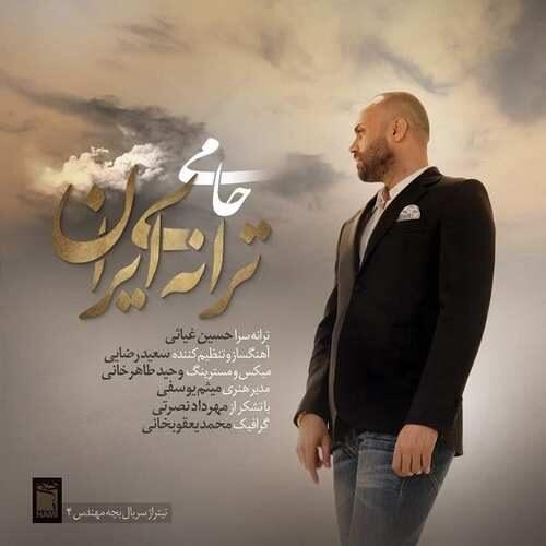 دانلود آهنگ جدید حامی به نام ترانهی ایران