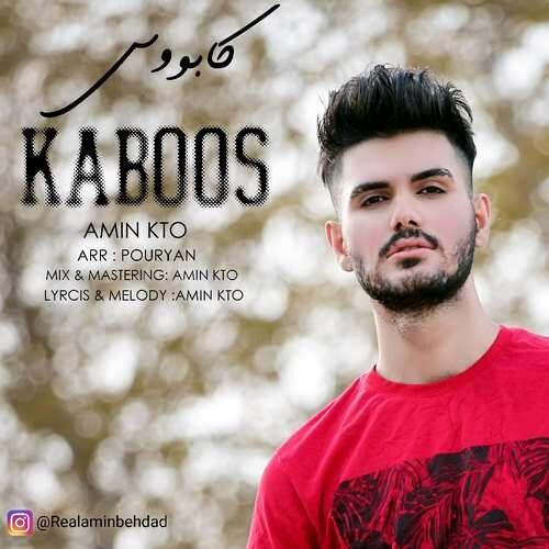 دانلود آهنگ جدید امین کی تو به نام کابووس