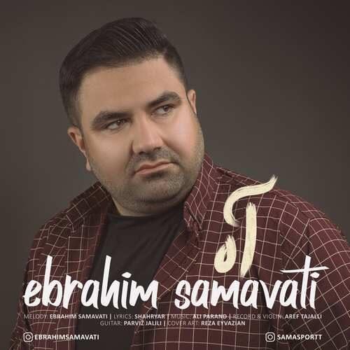 دانلود آهنگ جدید ابراهیم سماواتی به نام آه