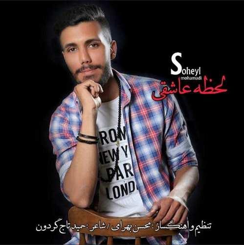 دانلود آهنگ جدید سهیل محمدی به نام لحظه عاشقی