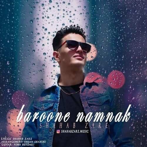 دانلود آهنگ جدید شهاب زارع به نام بارون نمناک