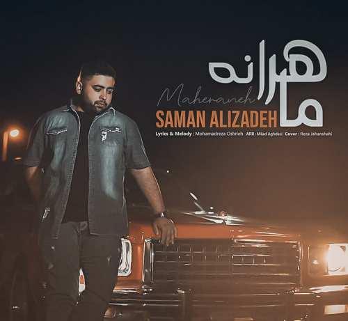 دانلود آهنگ جدید سامان علیزاده به نام ماهرانه