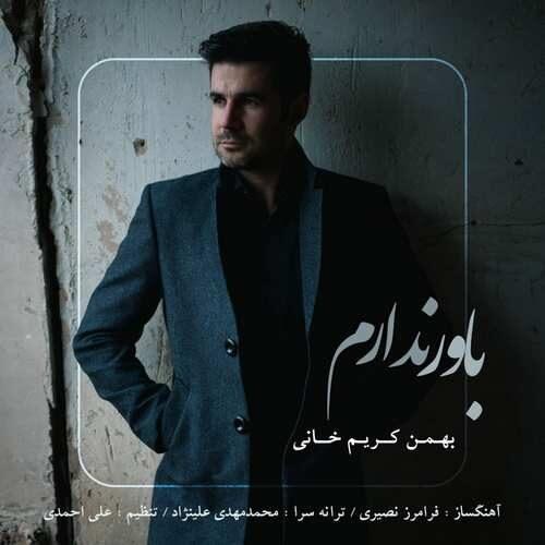 دانلود آهنگ جدید بهمن کریم خانی به نام باور ندار
