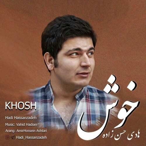 دانلود آهنگ جدید هادی حسن زاده به نام خوش