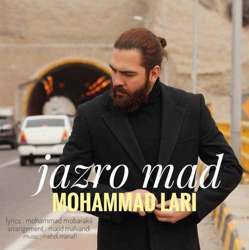 دانلود آهنگ جدید محمد لاری به نام جذر و مد
