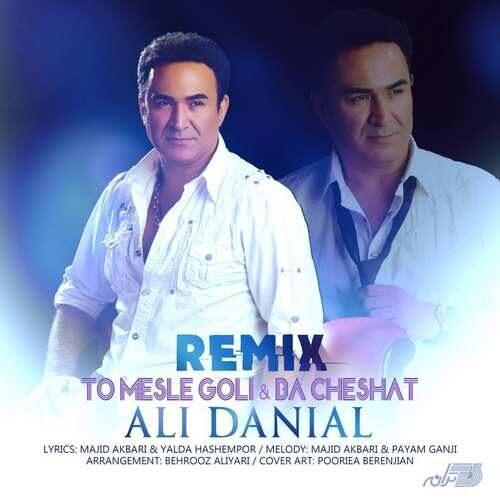 دانلود آهنگ جدید علی دانیال به نام تو مثل گلی (ریمیکس)
