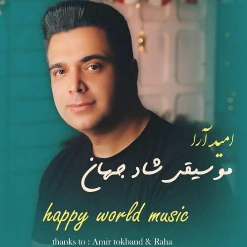 دانلود آهنگ جدید امید آرا به نام موسیقی شاد جهان