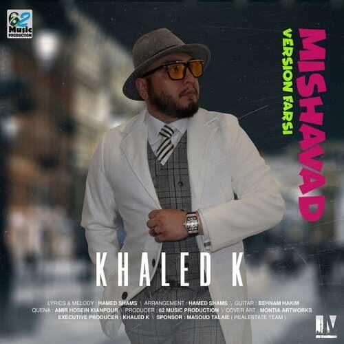 دانلود آهنگ جدید خالد کی به نام میشود (ورژن فارسی)