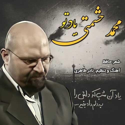دانلود آهنگ جدید محمد حشمتی به نام یاد تو