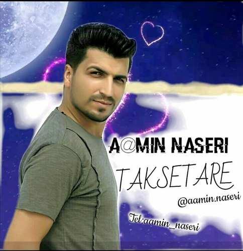 دانلود آهنگ جدید آمین ناصری به نام تکستاره