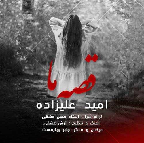 دانلود آهنگ جدید امید علیزاده به نام قصه ما