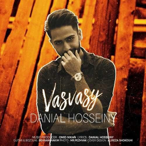 دانلود آهنگ جدید دانیال حسینی به نام وسواسی
