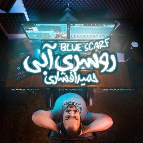 دانلود آهنگ جدید حمید افشاری به نام روسری آبی
