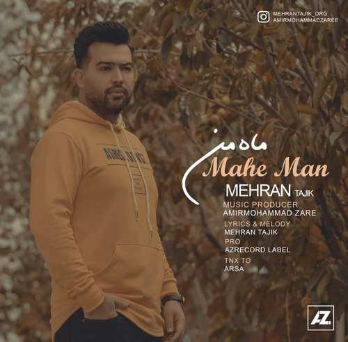 دانلود آهنگ جدید مهران تاجیک به نام ماه من