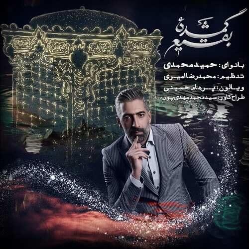 دانلود آهنگ جدید حمید محمدی به نام گمشده بقیع